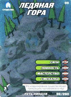 Черепашки ниндзя - Ледяная гора. Карточка№99