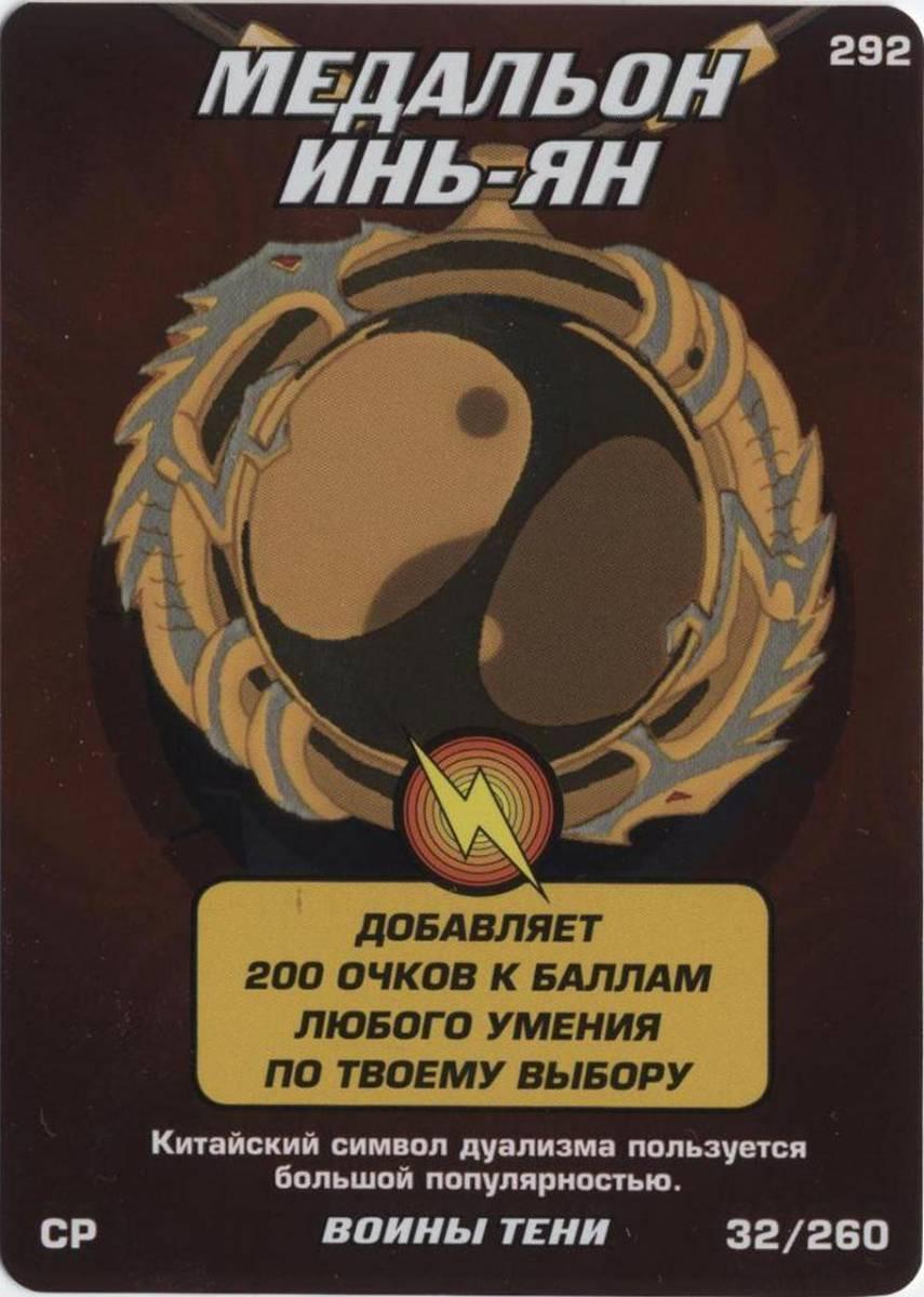 Черепашки ниндзя. Воины тени - Медальон Инь-ян. Карточка№292