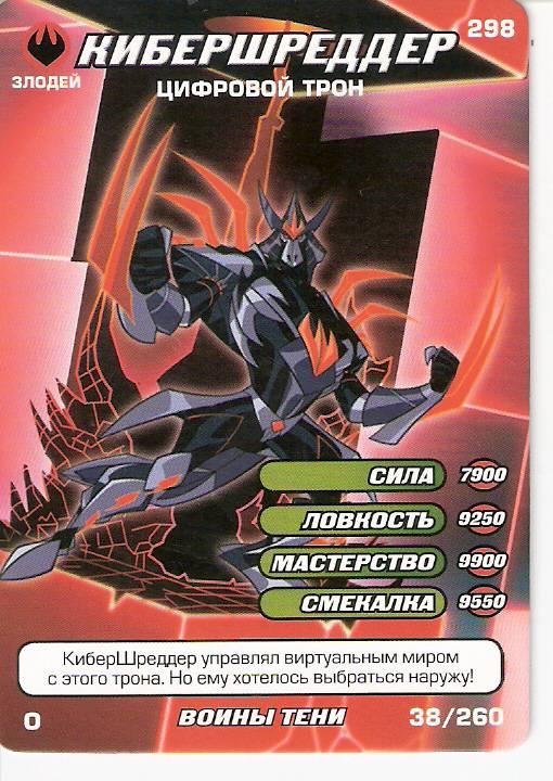Черепашки ниндзя. Воины тени - Кибершреддер цифровой трон. Карточка№298