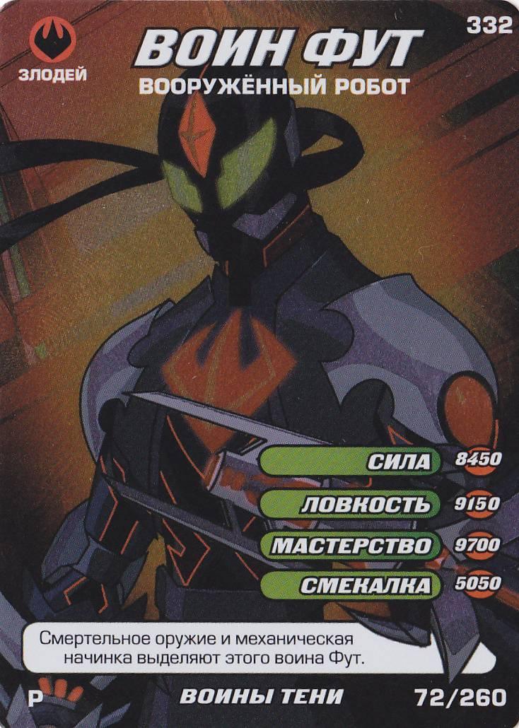 Черепашки ниндзя. Воины тени - Воин фут вооруженный робот. Карточка№332