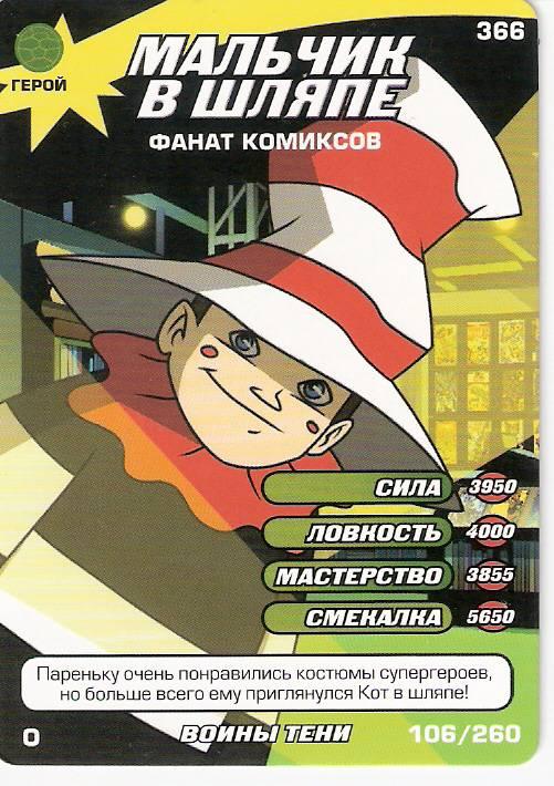 В шляпе фанат комиксов карточка №366