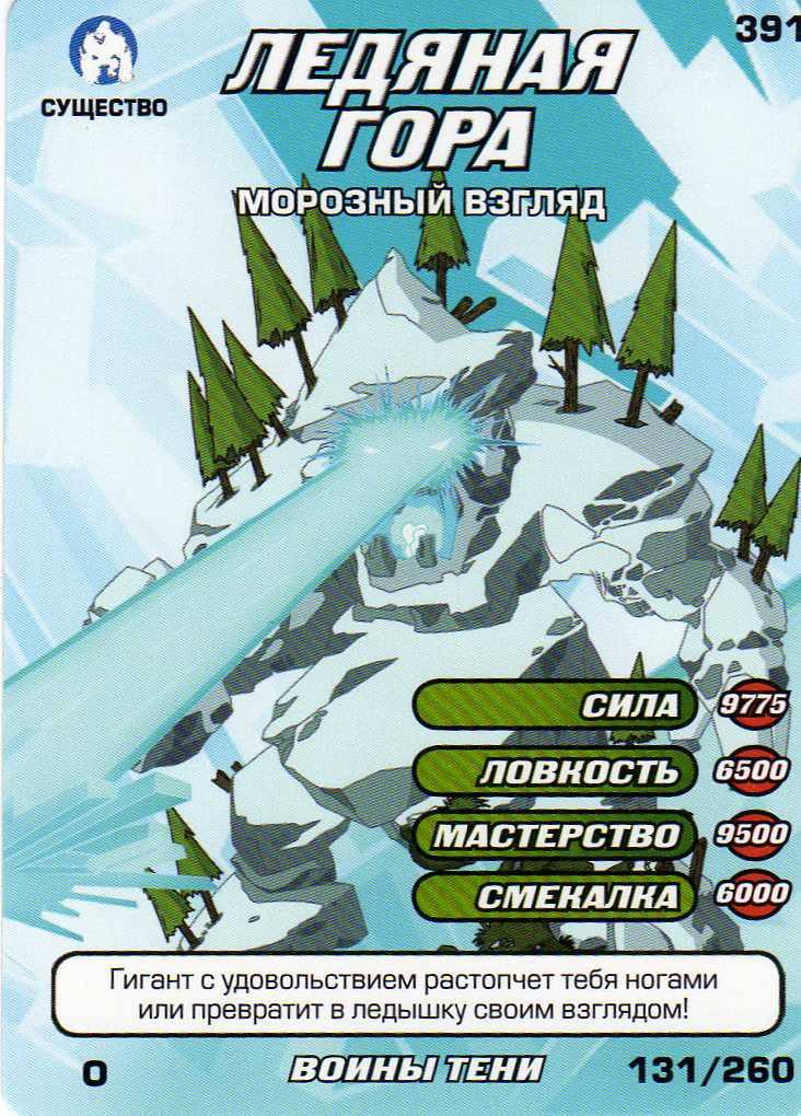 Черепашки ниндзя. Воины тени - Ледяная гора морозный взгляд. Карточка№391