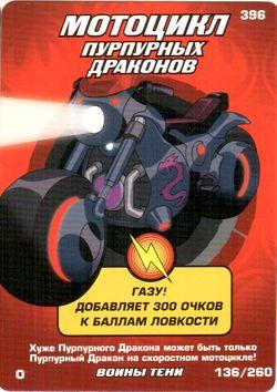 Черепашки ниндзя. Воины тени - Мотоцикл пурпурных драконов. Карточка№396