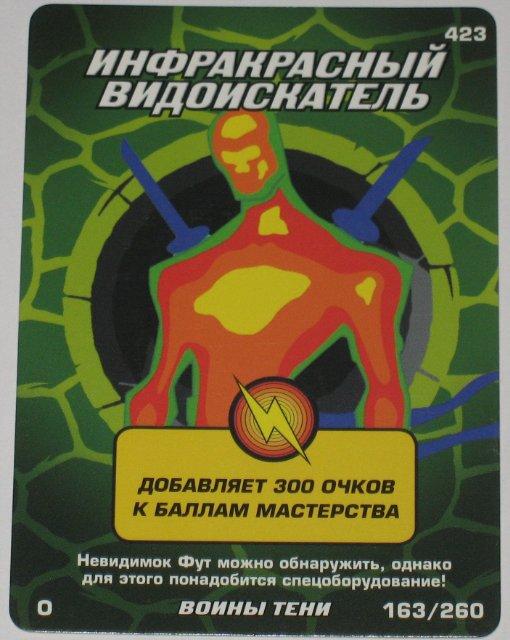 Черепашки ниндзя. Воины тени - Инфракрасный видоискатель. Карточка№423