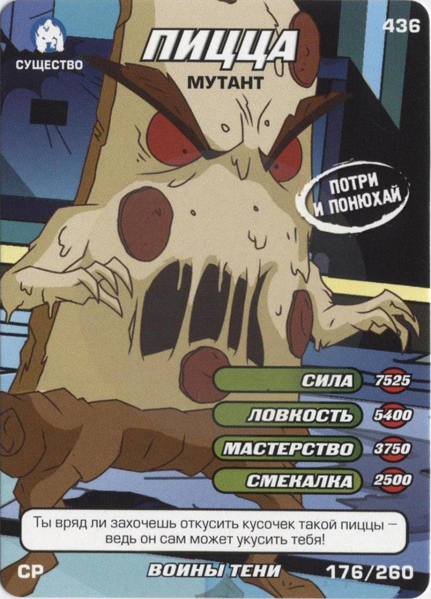 Черепашки ниндзя. Воины тени - Пицца мутант. Карточка№436