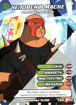 Черепашки ниндзя. Воины тени - Человек в маске фанат комиксов. Карточка№454