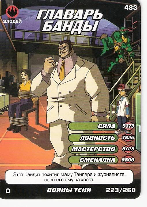 Черепашки ниндзя. Воины тени - Главарь банды. Карточка№483