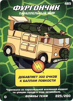 Черепашки ниндзя. Воины тени - Фургончик параллельный мир. Карточка№485