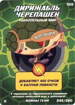Черепашки ниндзя. Воины тени - Дирижабль черепашек параллельный мир. Карточка№505