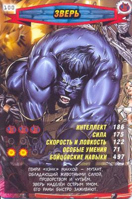 Человек паук Герои и злодеи - Зверь. Карточка№100
