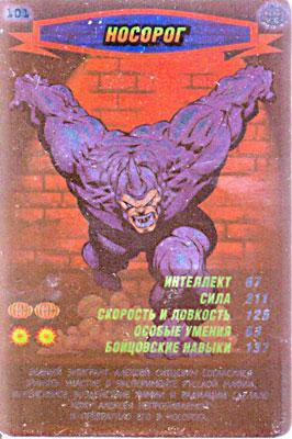 Человек паук Герои и злодеи - Носорог. Карточка№101