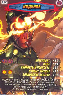 Человек паук Герои и злодеи - Видение. Карточка№102