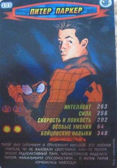 Человек паук Герои и злодеи - Питер Паркер. Карточка№105