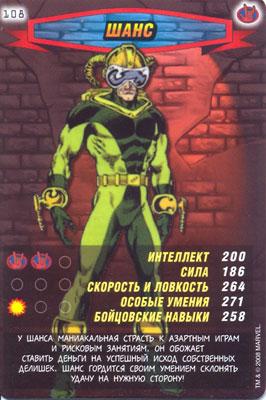 Человек паук Герои и злодеи - Шанс. Карточка№108