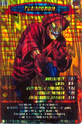 Человек паук Герои и злодеи - Головолом. Карточка№110