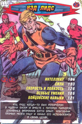 Человек паук Герои и злодеи - Нэд Лидс. Карточка№111