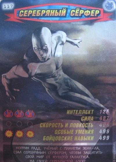 Человек паук Герои и злодеи - Серебряный сёрфер. Карточка№117