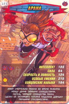 Человек паук Герои и злодеи - Арана. Карточка№125
