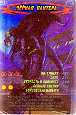 Человек паук Герои и злодеи - Черная пантера. Карточка№129
