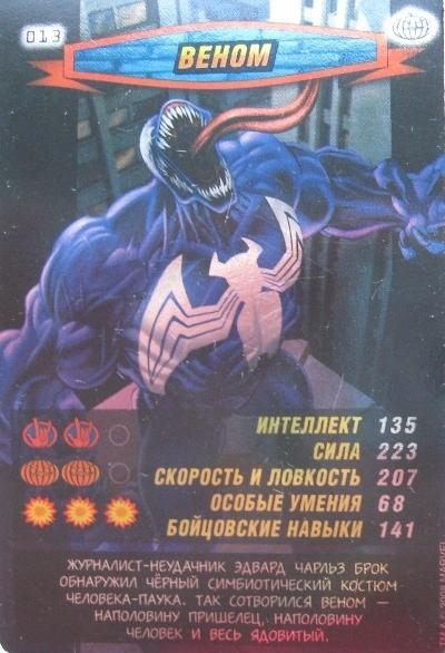 Человек паук Герои и злодеи - Веном. Карточка№13