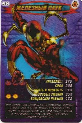 Человек паук Герои и злодеи - Железный Паук. Карточка№130
