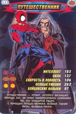 Человек паук Герои и злодеи - Путешественник. Карточка№131