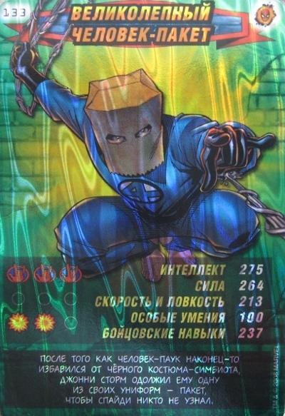 Человек паук Герои и злодеи - Великолепный Человек-пакет. Карточка№133