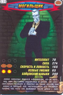 Человек паук Герои и злодеи - Могильщик. Карточка№134