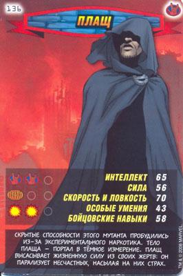 Человек паук Герои и злодеи - Плащ. Карточка№136