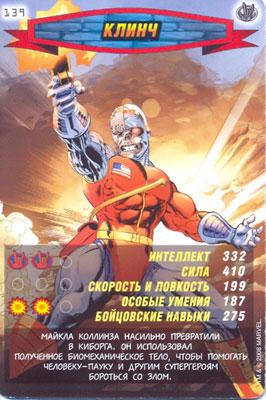 Человек паук Герои и злодеи - Клинч. Карточка№139