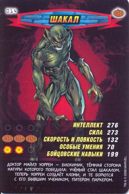 Человек паук Герои и злодеи - Шакал. Карточка№14
