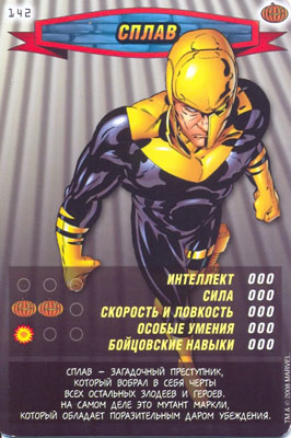 Человек паук Герои и злодеи - Сплав. Карточка№142