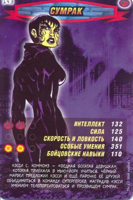 Человек паук Герои и злодеи - Сумрак. Карточка№143