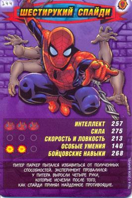 Человек паук Герои и злодеи - Шестирукий Спайди. Карточка№144