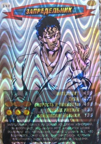 Человек паук Герои и злодеи - Запредельник. Карточка№148