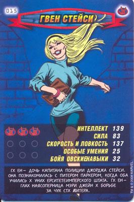 Человек паук Герои и злодеи - Гвен Стейси. Карточка№15