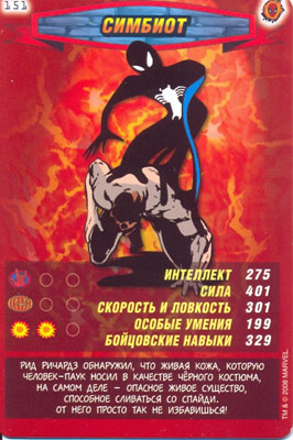 Человек паук Герои и злодеи - Симбиот. Карточка№151