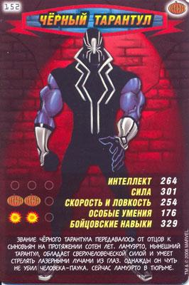 Человек паук Герои и злодеи - Черный тарантул. Карточка№152