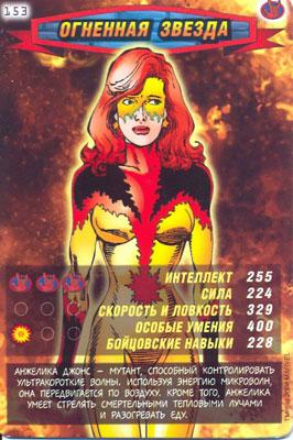 Человек паук Герои и злодеи - Огненная звезда. Карточка№153