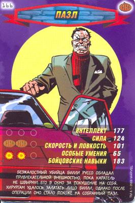 Человек паук Герои и злодеи - Пазл. Карточка№166