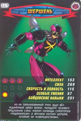 Человек паук Герои и злодеи - Шершень. Карточка№167