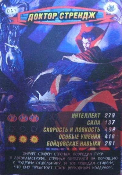 Человек паук Герои и злодеи - Доктор Стрендж. Карточка№17