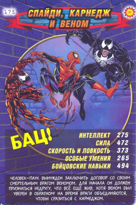 Человек паук Герои и злодеи - Спайди, Карнедж и Веном. Карточка№175