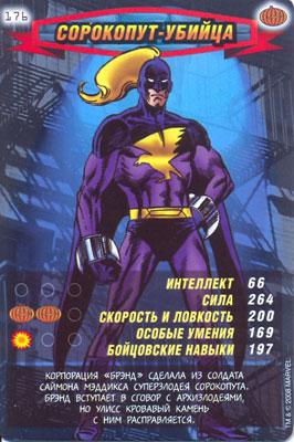 Человек паук Герои и злодеи - Сорокопут-убийца. Карточка№176