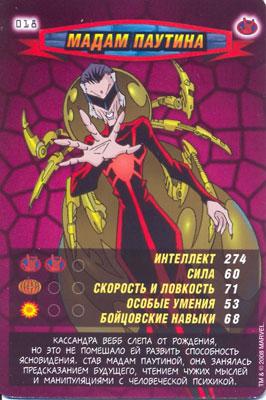 Человек паук Герои и злодеи - Мадам Паутина. Карточка№18