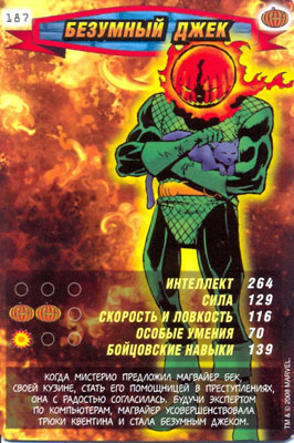 Человек паук Герои и злодеи - Безумный Джек. Карточка№187