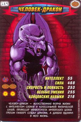 Человек паук Герои и злодеи - Человек-дракон. Карточка№189