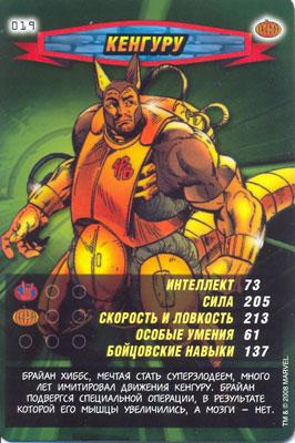 Человек паук Герои и злодеи - Кенгуру. Карточка№19