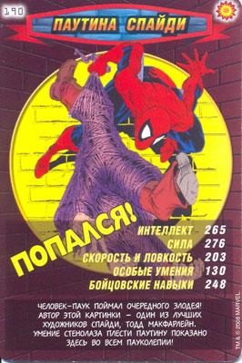 Человек паук Герои и злодеи - Паутина Спайди. Карточка№190