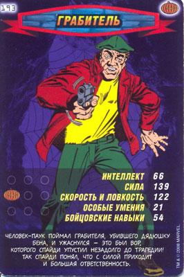 Человек паук Герои и злодеи - Грабитель. Карточка№193